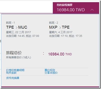 TPE-MUC-MXP-TPE(228)