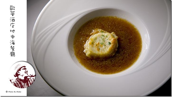 焗烤起司洋蔥湯-歐華地中海餐廳-熟成牛肉