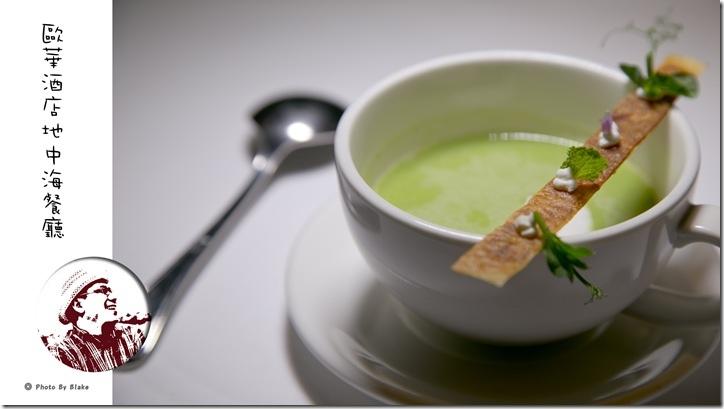 甜豆冷湯-歐華地中海餐廳-熟成牛肉