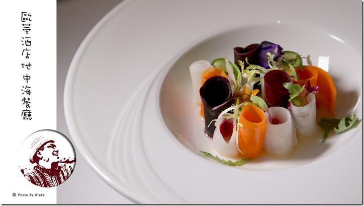 地中海低溫烹調蔬菜沙拉-歐華地中海餐廳-熟成牛肉