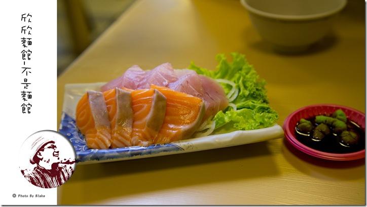 生魚片-花蓮美食-欣欣麵館-不是麵店