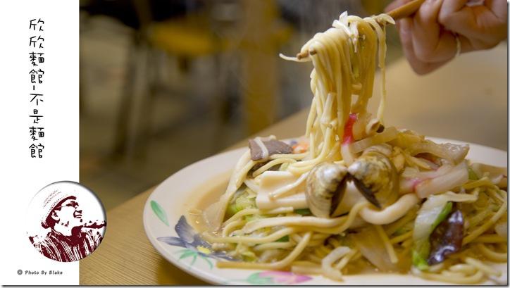 海鮮炒麵-花蓮美食-欣欣麵館-不是麵店