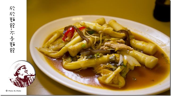 炒劍筍-花蓮美食-欣欣麵館-不是麵店