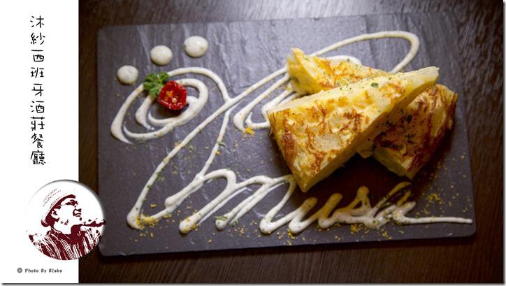 洋蔥馬鈴薯烘蛋-MVSA沐紗西班牙酒莊餐廳