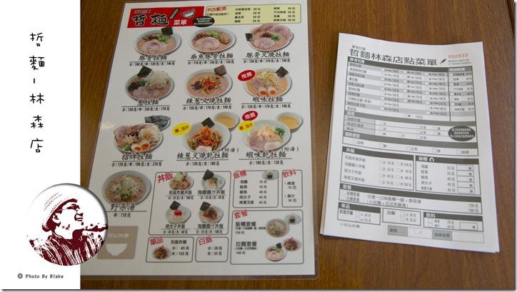 哲麵(林森店)東京發祥-捷運中山站拉麵