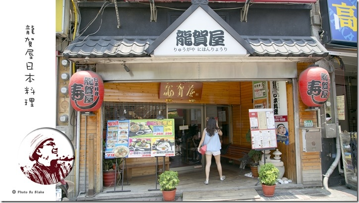 龍賀屋日式料理-新北淡水竹圍美食