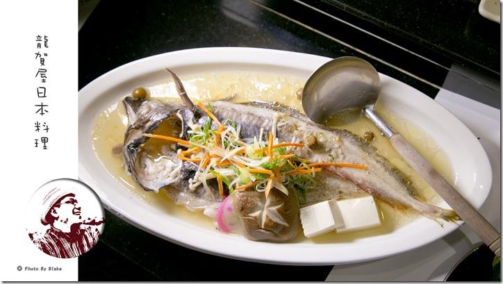 鰱魚清蒸-龍賀屋日式料理-新北淡水竹圍美食