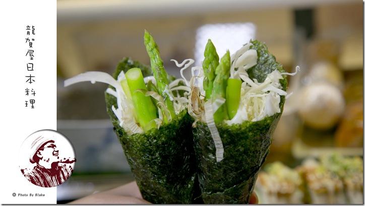 蘆筍手捲-龍賀屋日式料理-新北淡水竹圍美食