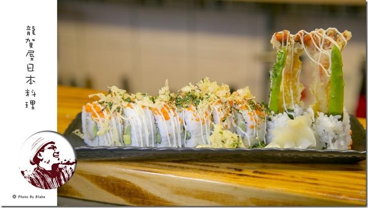 炸蝦蘆筍壽司-龍賀屋日式料理-新北淡水竹圍美食
