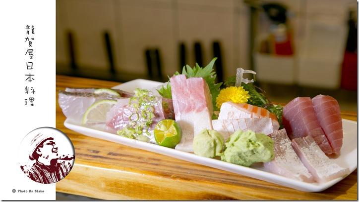 生魚片-龍賀屋日式料理-新北淡水竹圍美食