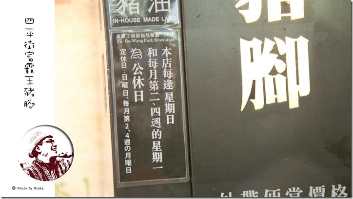 松江南京站-富霸王豬腳