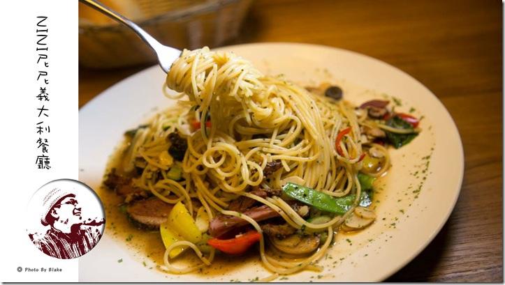 香蒜辣椒鴨肉義大利麵NINI尼尼義大利餐廳台茂店
