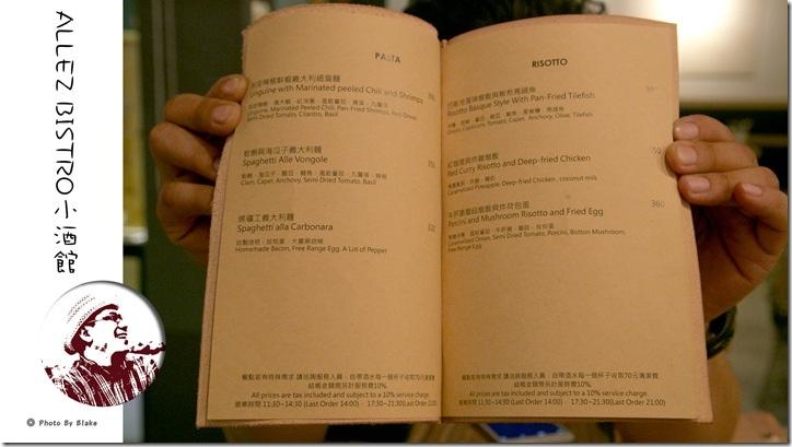菜單-ALLEZ BISTRO 來!酒館-歐式小酒館