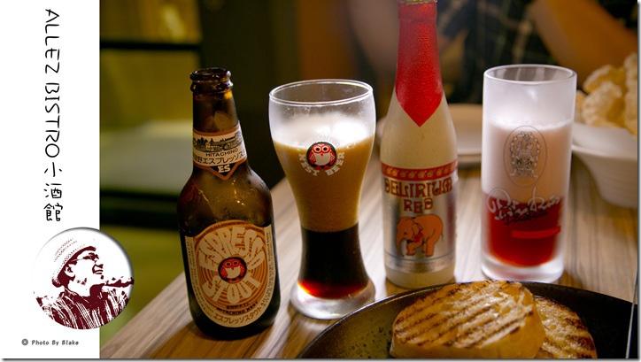 啤酒-ALLEZ BISTRO 來!酒館-歐式小酒館