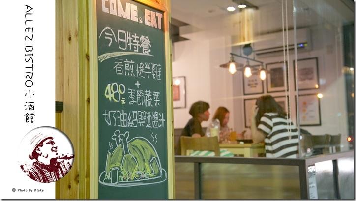 香煎烤半雞季節蔬菜佐奶油紹興酒醬汁-ALLEZ BISTRO 來!酒館-歐式小酒館