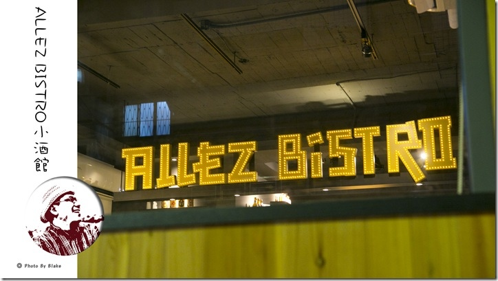 ALLEZ BISTRO 來!酒館-歐式小酒館