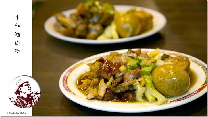 腳庫飯-中和美食-台灣原味滷肉腳