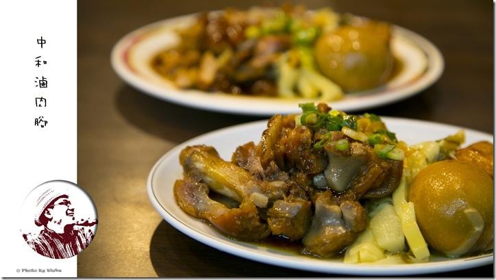 豬腳飯-中和美食-台灣原味滷肉腳