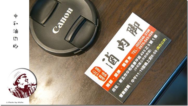 中和美食-台灣原味滷肉腳