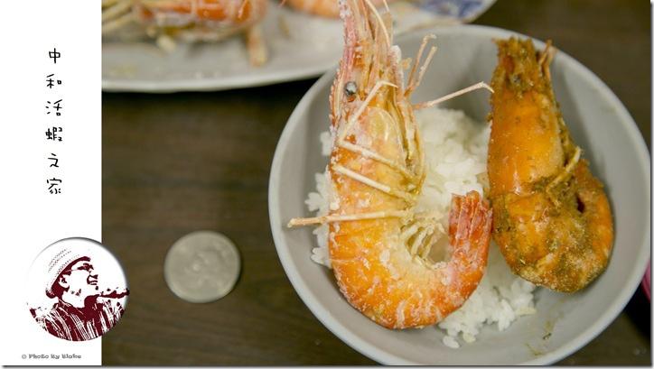 胡椒蝦-中和景安活蝦之家