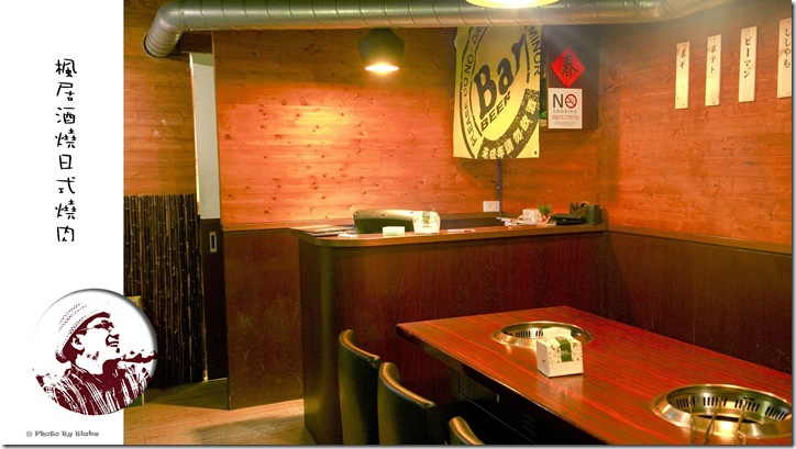 楓居酒燒日式燒肉