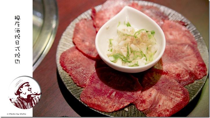 和牛牛舌-楓居酒燒日式燒肉