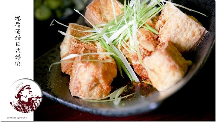 地獄炸豆腐-楓居酒燒日式燒肉