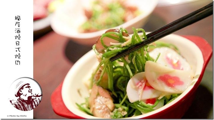 清炒水蓮-楓居酒燒日式燒肉