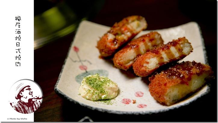 炸可樂餅-楓居酒燒日式燒肉