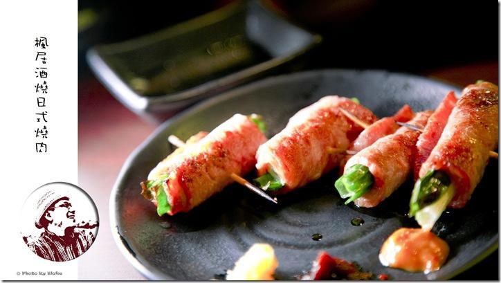 培根蔥捲-楓居酒燒日式燒肉