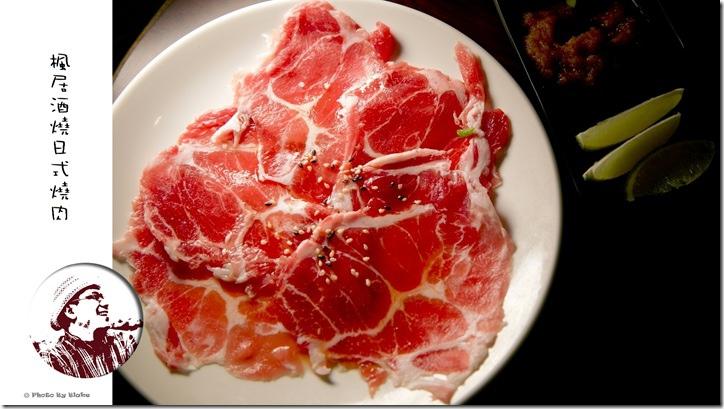 豬五花-楓居酒燒日式燒肉