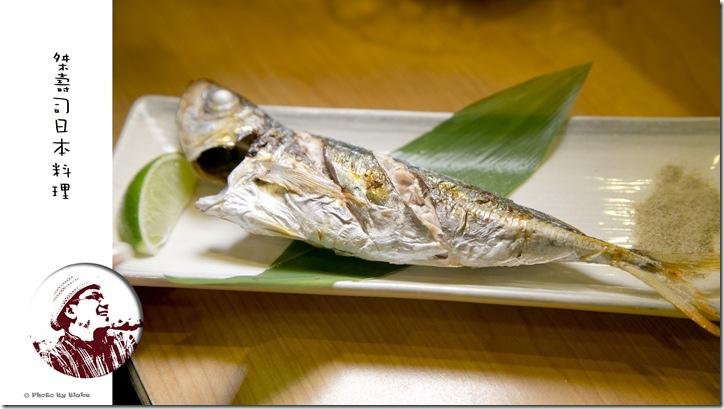 烤竹筴魚-桀壽司日本料理