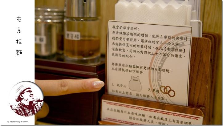 屯京拉麵TONCHIN(信義店)