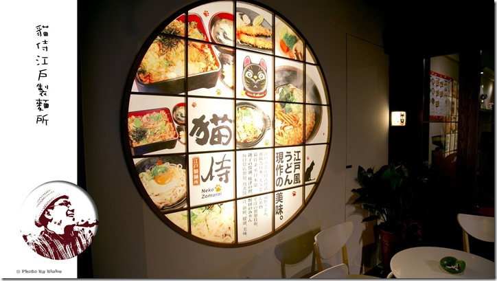 烏龍麵-Neko Zamurai貓侍江戶製麵所