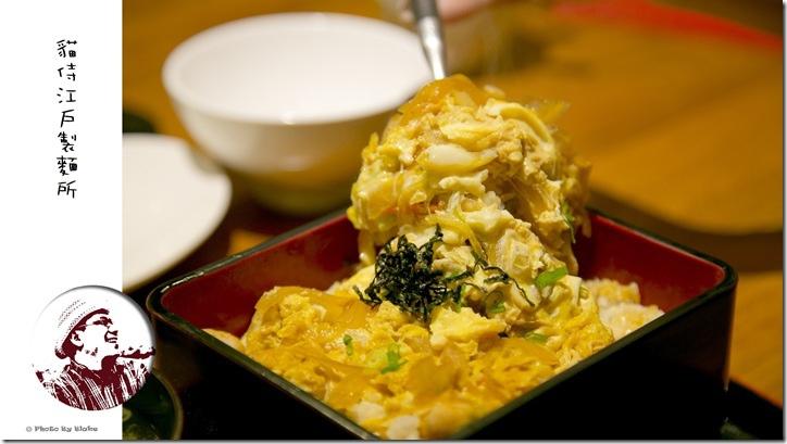 雞肉親子丼飯-Neko Zamurai貓侍江戶製麵所