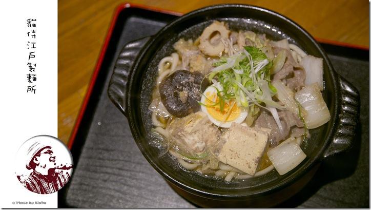 牛肉壽喜鍋燒烏龍(饂飩)-Neko Zamurai貓侍江戶製麵所