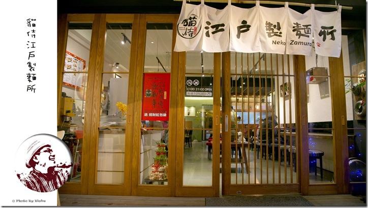 Neko Zamurai貓侍江戶製麵所