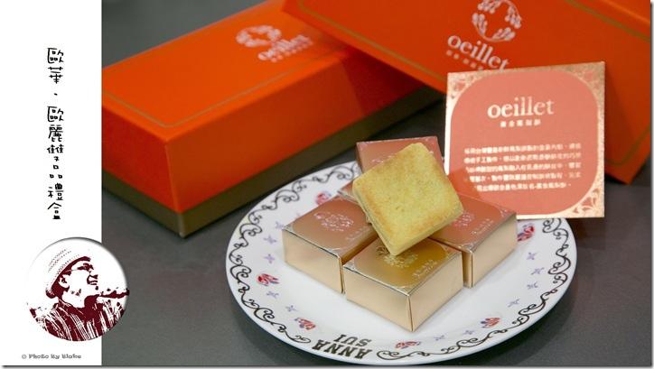 黃金鳳梨酥-歐華.歐麗雙品禮盒