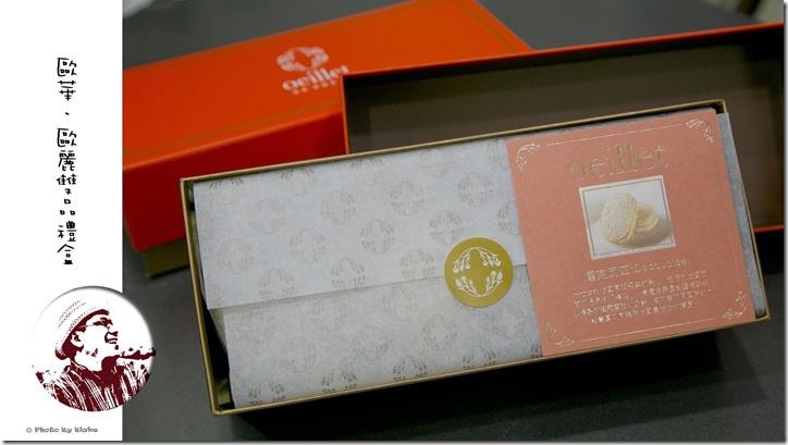 法式點心-達克瓦茲-歐華.歐麗雙品禮盒