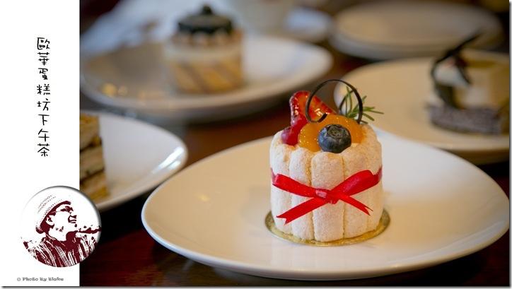 水果夏洛蒂蛋糕-歐華酒店Oeillet歐麗蛋糕坊下午茶