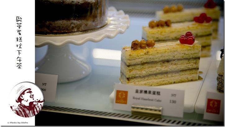 皇家榛果蛋糕-歐華酒店Oeillet歐麗蛋糕坊下午茶