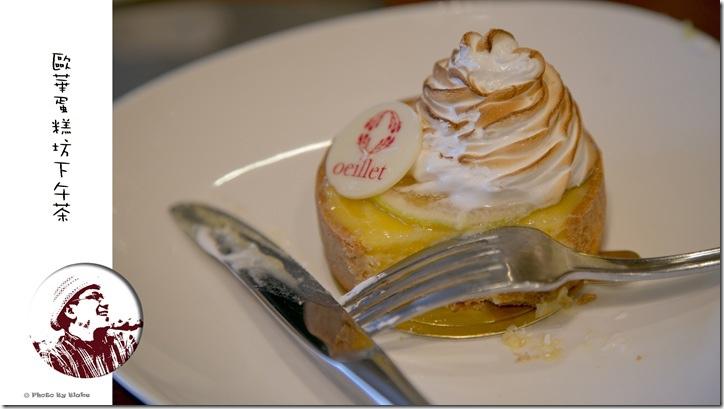 檸檬塔-歐華酒店Oeillet歐麗蛋糕坊下午茶