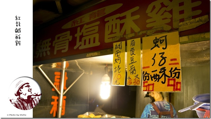30元雞排-紅龍無骨鹽酥雞