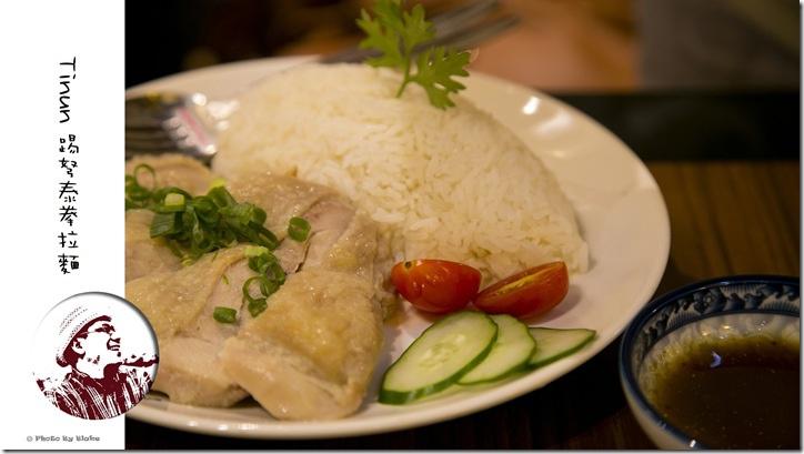海南雞飯-Tinun 踢弩泰拳拉麵、泰國小吃
