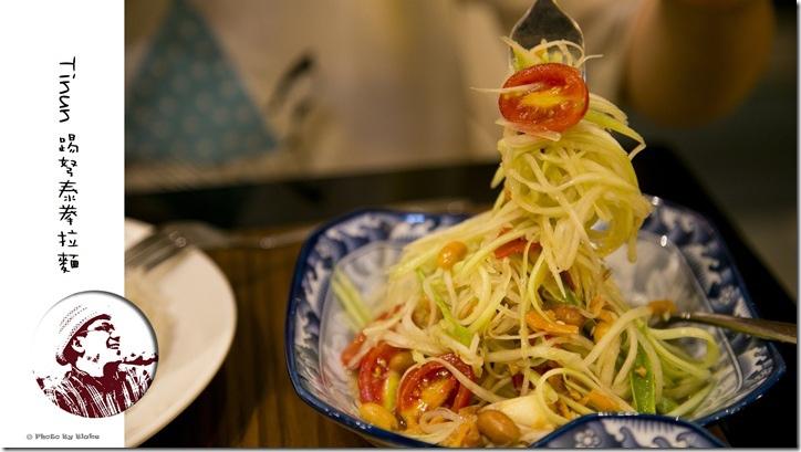 涼拌青木瓜-Tinun 踢弩泰拳拉麵、泰國小吃