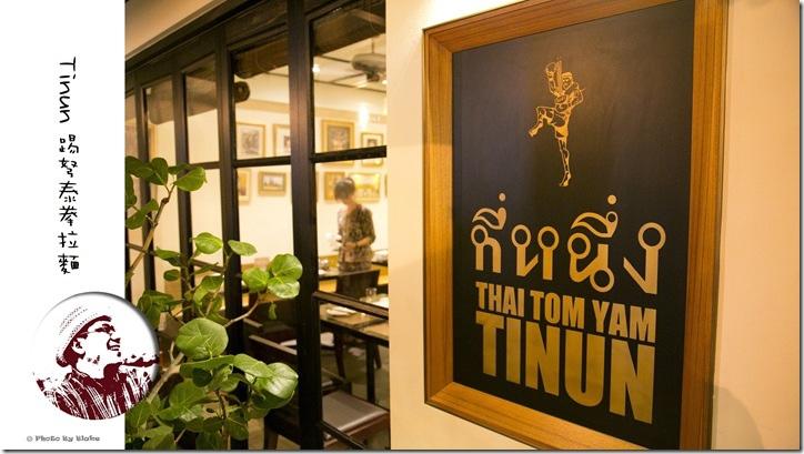 忠孝敦化站-Tinun 踢弩泰拳拉麵、泰國小吃