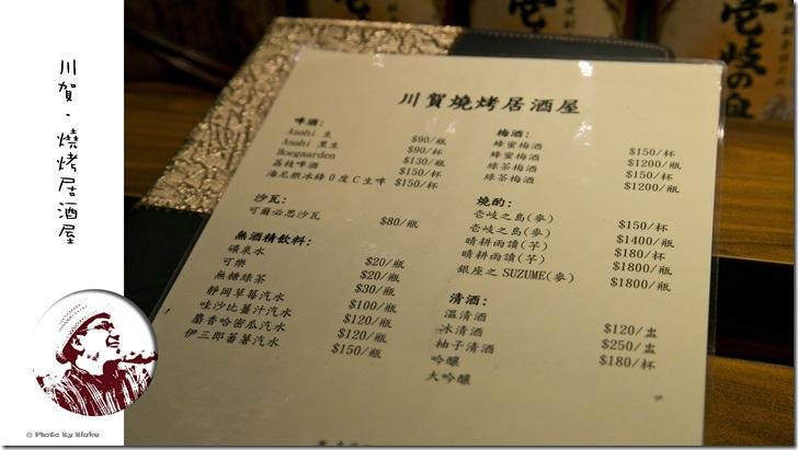 川賀.燒烤.居酒屋-台北美食-民生東路
