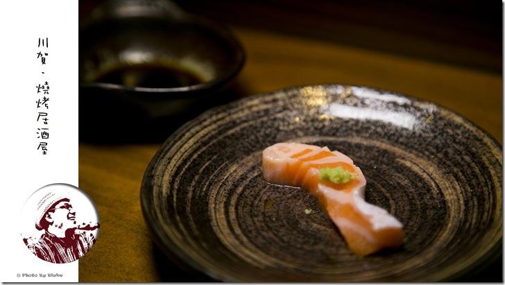鮭魚生魚片-川賀.燒烤.居酒屋-台北美食-民生東路