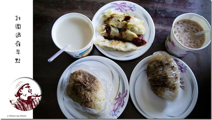 宜蘭好吃早餐-過嶺早點-非凡大探索