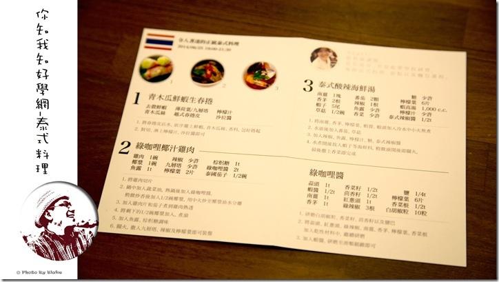 你知我知好學網<令人著迷的正統泰式料理>